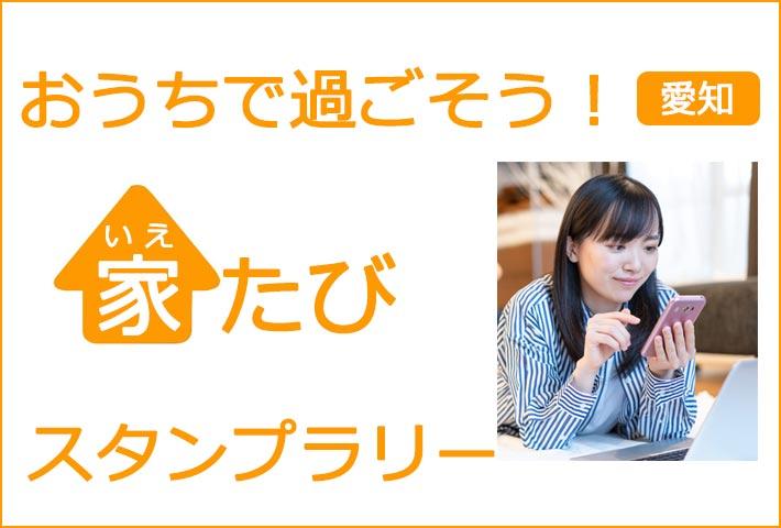 【確定版】家たびスタンプラリーバナー.jpg