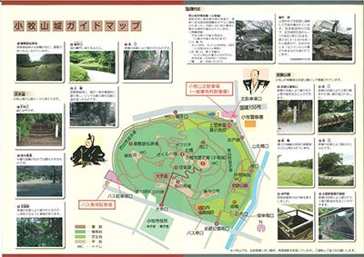 小牧山城歴史探訪ガイド(見開き2)