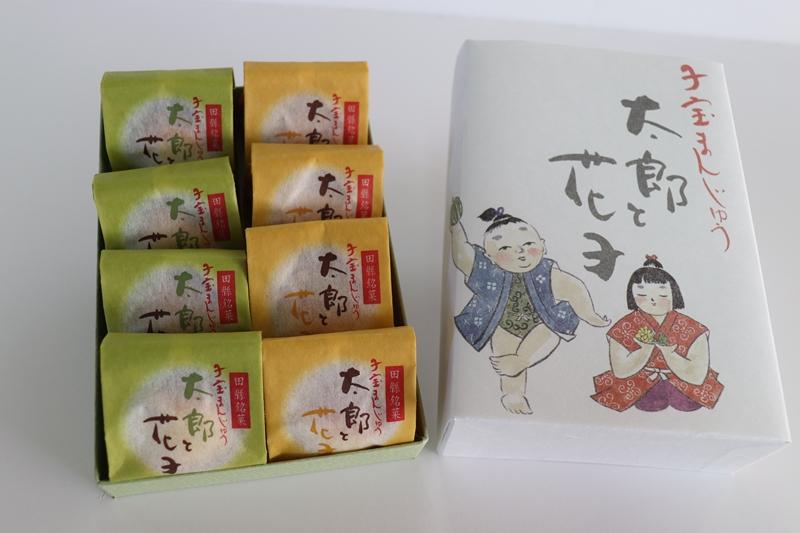 武野 子宝まんじゅう.JPG
